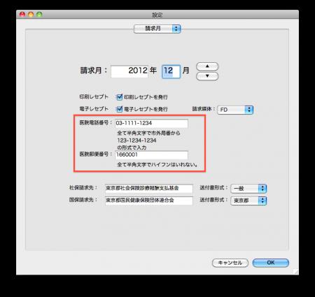 スクリーンショット(2012-12-15 14.21.03)