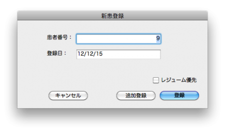 スクリーンショット(2012-12-15 15.59.56)