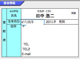 スクリーンショット(2012-12-15 16.20.23)