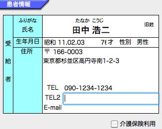 スクリーンショット(2012-12-15 16.31.04)