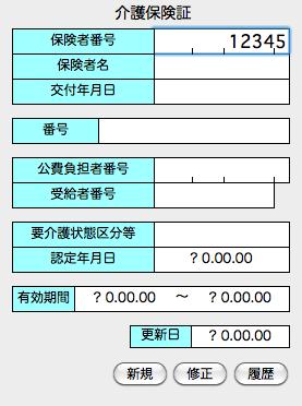 スクリーンショット(2012-12-15 16.33.57)