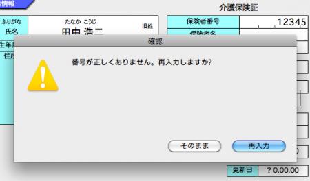 スクリーンショット(2012-12-15 16.35.52)