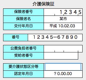 スクリーンショット(2012-12-15 16.39.09)