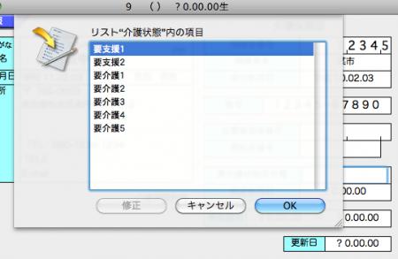 スクリーンショット(2012-12-15 16.42.13)