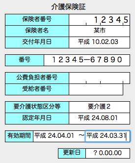 スクリーンショット(2012-12-15 16.46.13)