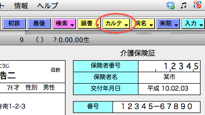 スクリーンショット(2012-12-15 16.49.13)