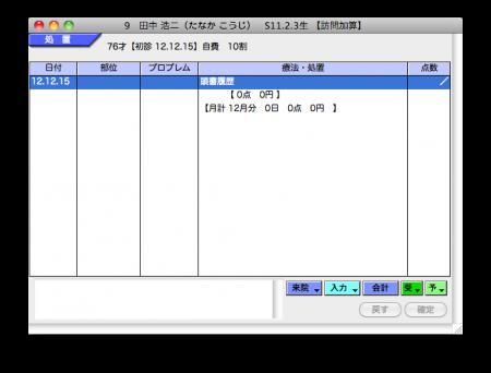 スクリーンショット(2012-12-15 16.56.10)