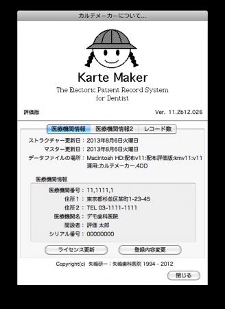 スクリーンショット(2014-01-29 10.10.37)