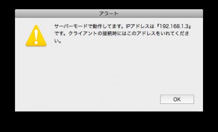 スクリーンショット(2014-01-29 12.20.28)