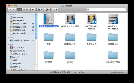 スクリーンショット(2014-01-29 9.34.40)