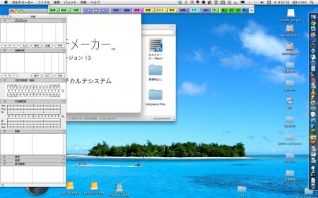 スクリーンショット(2014-01-29 9.52.30)