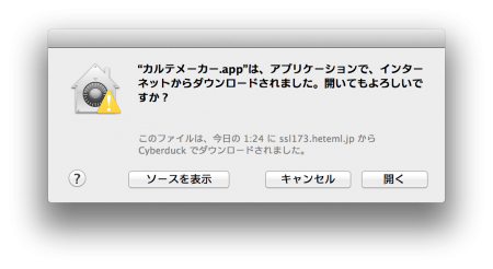 スクリーンショット 2014-01-29 1.45.08