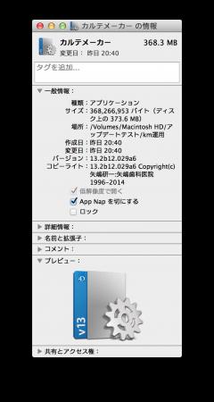 スクリーンショット 2014-01-29 12.55.58