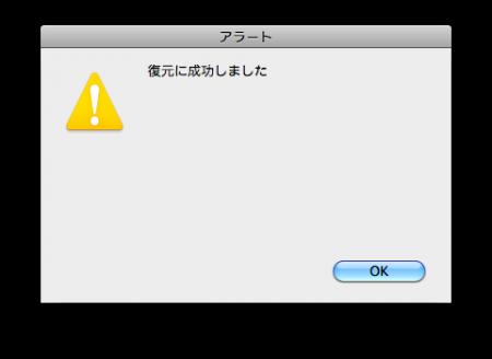 スクリーンショット(2014-02-11 19.31.38)